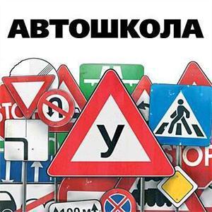 Автошколы Геленджика