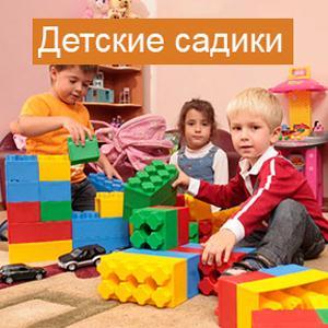 Детские сады Геленджика
