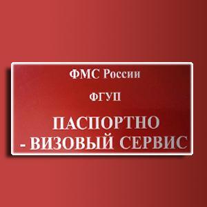 Паспортно-визовые службы Геленджика