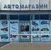 Автомагазины в Геленджике