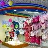 Детские магазины в Геленджике